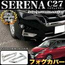 セレナ C27 ハイウェイスター 専用 フォグカバー クロームメッキ&鏡面仕上げ 2P FJ4578