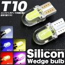 シリコンヘッド LEDバルブ T10/T15/T16 COB ウェッジ球 FJ4592