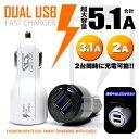 大容量5.1A USB充電器 シガーソケット 3.1A 2.0A 2ポート カーチャージャー FJ4635