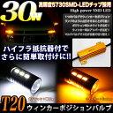 超強烈 30W 高輝度5730SMD LED 搭載 T20 ツインカラーウインカーポジションキット ハイフラ防止抵抗器付 ダブルソケット付 ホワイト×アンバー FJ4703