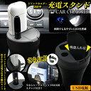 アイコス iQOS 2.4Plus 2.4 plus 車載 車 充電器 スタンド 灰皿 吸殻入れ LED ドリンクホルダー 型 アイコス充電器 iQOS充電器 FJ4881