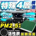 【Air-01G】 PM2.5対応 エアコンフィルター トヨ...
