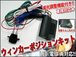 【汎用タイプ】12V用【LED/電球⇒両対応】ウインカーポジションキット|FJ0824 〔ウィンカーポジション/ウイポジ/車検対応/コントローラー/減光調整可能〕