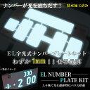 世界最薄超極薄⇒1mm EL発光 字光式ナンバープレートキット 2枚組 ホワイト ドレスアップ ナンプレ ナンフレ FJ1050