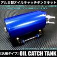 燃費減少対策|汎用タイプ|オイルキャッチタンクキット|φ15mm×800mm ホース付属|本体カラー:ブルー|オイルクーラー|FJ1427