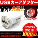 12V 24V両 対応 1000mA 【USBカーアダプター】カーチャージャー シガーソケット充電  ...