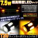 7.5W 面発光 LED 搭載 T20 ツインカラーウインカーポジションキット ダブルソケット付 ホワイト×アンバー | FJ3408