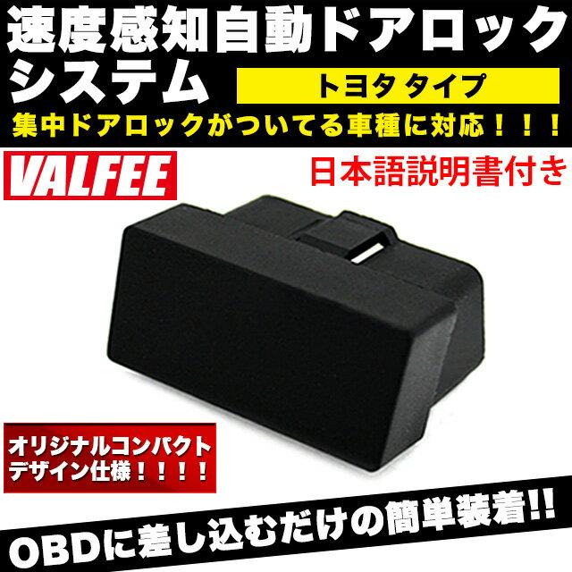 【VALFEE】 バルフィ 1年保証付! OBD2 車速連動 オート ドアロック システム…...:car-fuji:10016615
