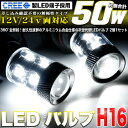 50W CREE製LED搭載LEDバルブ H16 |FJ2959-H16