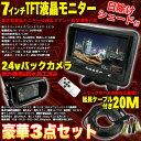【シェード付】24V 7インチ液晶モニター 赤外線バックカメ...