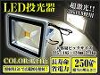 23000ルスク|30W-LED投光器|LEDカラー:暖白色〔看板灯|集魚灯|作業灯|ワークライト|アウトドアキャンプの電灯に|AC〕FJ1509