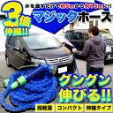 5mから15mまで伸縮自由自在! 超軽量 & コンパクト マジックホース | 洗車ホース | FJ3359