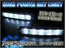 〔アウディ AUDI S6風〕ハイパワー【3W-LED 10発 搭載】 LED デイライト〔1chip-5連タイプ〕LED カラー:ホワイト|FJ1074〔デイランプ/ポジショニングランプ/ランニングライト/純正タイプ/バンパー/サイドダクト/パーキング〕