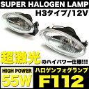【ハロゲンフォグランプ/F112】H3|12V|55W×2灯|クリアレンズ|フロントバンパー|FJ0861 〔配線付スイッチなし〕