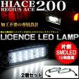SMD-LED 36発 【ハイエース 200系 専用】 ライセンス ランプ|純正交換タイプ|カプラーON|片側LED18発仕様|LEDカラー:ホワイト|FJ2606