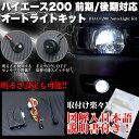 ハイエース200系〔前期/後期〕1型/2型/3型オートライトキット/自動/オートライト/ヘッドライト|FJ3099