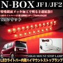 【NBOX JF1/2系 専用】LED21発搭載|T20型|鏡面加工|LEDライトバー搭載ハイマウントストップランプ|バックランプ|FJ3231