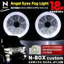 N-BOX カスタム LEDイカリング搭載 左右合計36W LED 純正交換式フォグランプユニット LEDカラー:ホワイト |FJ3249