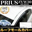 プリウス ZVW30 系 前期/後期 対応 ルーフモールカバー ステンレス製&鏡面仕上げ 2P |FJ3490
