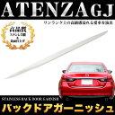 アテンザ セダン GJ系 ステンレス製&鏡面仕上げ バックドアガーニッシュ |FJ3676