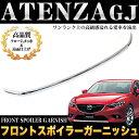 アテンザ GJ系 セダン / ワゴン クロームメッキ&鏡面仕上げ フロント リップ スポイラー ガーニッシュ 1P |FJ3750