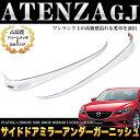 アテンザ GJ系 セダン / ワゴン クロームメッキ&鏡面仕上げ サイドドアミラーアンダーガーニッシュ 2P |FJ4006