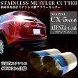 高品質ステンレス仕様SUS304 CX-5 KE系 /アテンザ GJ系 セダン / ワゴン 用 ハス切り チタン焼き マフラーカッター |FJ4062