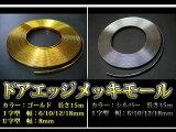 ドアエッジ等に|メッキモールプロテクター/15m巻|ゴールド・シルバー|幅が選べる⇒6mm・10mm・12mm・18mm/U字8mm|条件付|FJ0925