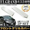 日産 エルグランド E52 系 前期 〔ハイウェイスター/XG〕専用【メッキ フロントグリルカバー/2Pセット】錆びに強いステンレス製|FJ2862