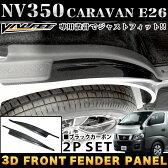 【VALFEE】 バルフィ 【NV350 キャラバン E26 専用】〔ブラックカーボン調〕3Dインテリアパネルセット2Pセット〔フロントフェンダー上パネル左右セット〕FJ3018-black〔黒/ブラック/新品/日産〕