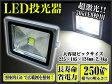 23000ルスク|30W-LED投光器|LEDカラー:白色 ホワイト〔看板灯|集魚灯|作業灯|ワークライト|アウトドアキャンプの電灯に|AC〕FJ1508