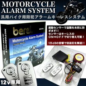 盗難防止に|爆音125dB|高感度振動センサー搭載|バイク用 盗難防止アラームキット|セキュリティキット|キーレス2個付|12V|FJ1839