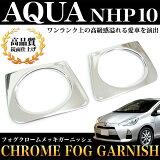 Aqua NHP10系专用|镀铬镜面最后加工雾���garnish/2P组套|FJ1190[アクア NHP10系 専用|クロームメッキ&鏡面仕上げフォグランプガーニッシュ/2Pセット|FJ1190]
