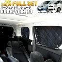 ノア ヴォクシー 70系 サンシェード 日除け 遮光 カーシェード 車中泊 4層構造 銀 シルバー 10P FJ0564