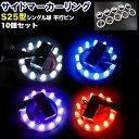 10個セット LED12連 24V用 サイドマーカーリング s25口金 1156 LED カラー ホワイト ブルー レッド パープル イエロー シングル球 マーカー球 平行ピン FJ1067