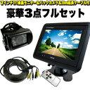 24V 7インチ液晶モニター 赤外線バックカメラセット 20mロングケーブル付 FJ1098 バ...