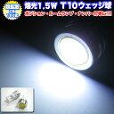 1.5W-LED×2個セット≫合計 3W-LED アルミヒートシンク採用【T10型】ウェッジ球 LED カラー ホワイト ポジション ルーム...