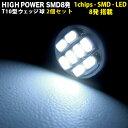 T10 LED ウェッジ球 2個 セット...