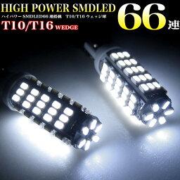 高輝度【SMD-LED66発 搭載】T10 T16 兼用 シングルウェッジ球 2個セット LED カラー ホワイト FJ2584 ポジション球 サイドウインカー球 ナンバー灯 バックランプ等に バルブ