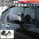 12V トヨタ ドアロック連動式 電動格...