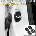 トヨタ スバル ダイハツ ドアロックカバー 4Pセット アクア プリウス ヴェルファイア ノア ヴォクシー エスティマ ハイエース プレオ タント ムーヴ ミラ etc FJ4216
