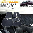 エスティマ 50系 サンシェード 日除け 遮光 カーシェード 車中泊 4層構造 銀 シルバー FJ4305
