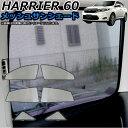 ハリアー 60系 対応 メッシュサンシェード 日除け 遮光 カーシェード 車中泊ワンタッチ取付 FJ4732