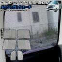 N-BOX N-BOX カスタム JF1 JF2 メッシュ サンシェード 日除け 遮光 カーシェード 車中泊ワンタッチ取付 全窓タイプ ハーフ窓タイプ FJ4733