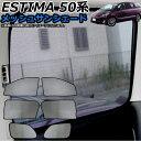 エスティマ 50系 対応 メッシュサンシェード ワンタッチ取付 全窓タイプ ハーフ窓タイプ FJ4745