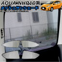 アクア NHP10系 対応 メッシュサンシェード 日除け 遮光 カーシェード 車中泊ワンタッチ取付 FJ4749