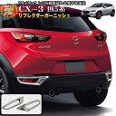 CX-3 CX3 DK5 系 リフレクター ガーニッシュ リアバンパー エクステンション リフレクターリング クローム メッキ 鏡面 2P FJ4877
