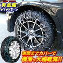 タイヤチェーン 非金属 スノーチェーン 樹脂チェーン ジャッキアップ不要 TPU