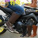 厚底 ライダーブーツ 特攻ブーツ 斜めカット バイク ブーツイン ビンテージブーツ ライダー ライディング 黒 茶 薄茶 ブラック ブラウン ライトブラウン FJ4912