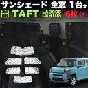 タフト LA900S LA910S 系 サンシェード 日除け 遮光 カーシェード 車中泊 アウトドア キャンプ 紫外線 UVカット 4層構造 銀 シルバー TAFT FJ5240